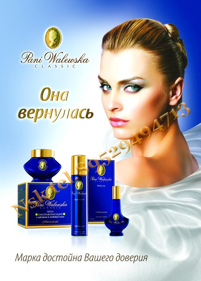 plakat_Pani_Walewska_RU копия