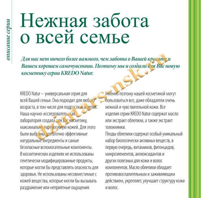 kredo_nature_prez[ru]-3