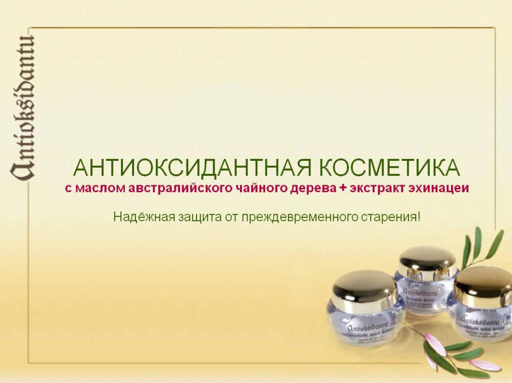 Буклет с описанием Антиоксидантной серии