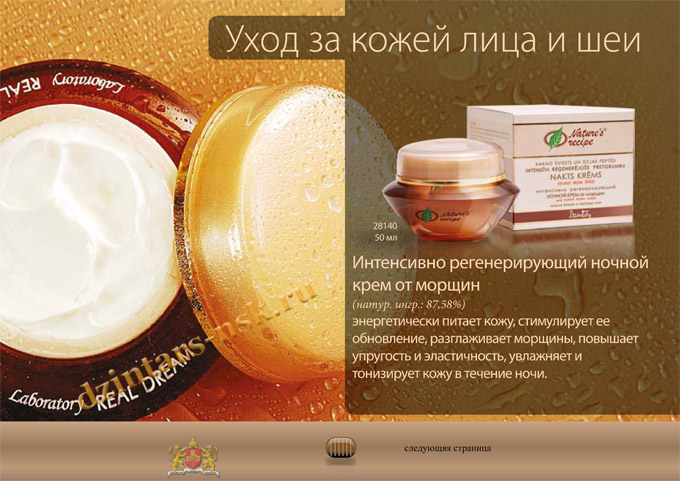 Nature's Recipe_kakao_RU-12