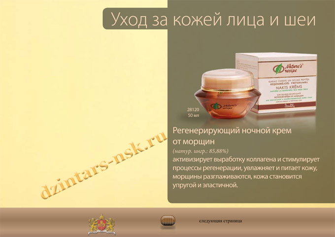 Nature's Recipe_kakao_RU-13