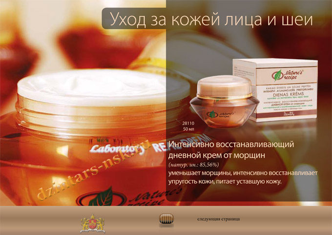Nature's Recipe_kakao_RU-14
