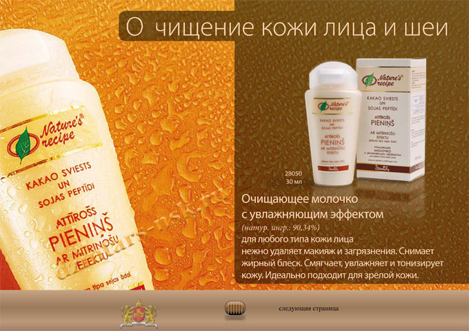 Nature's Recipe_kakao_RU-16