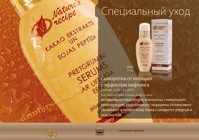 Nature's Recipe_kakao_RU-18