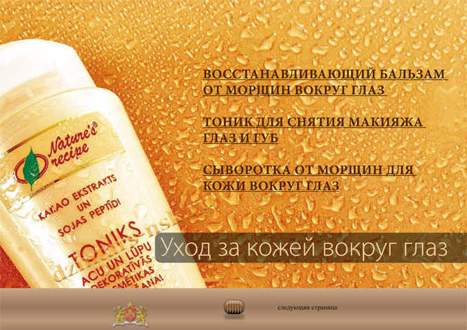 Nature's Recipe_kakao_RU-6