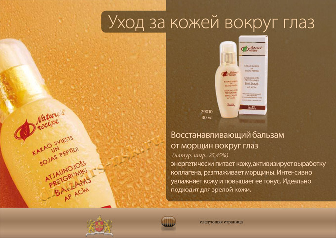 Nature's Recipe_kakao_RU-7