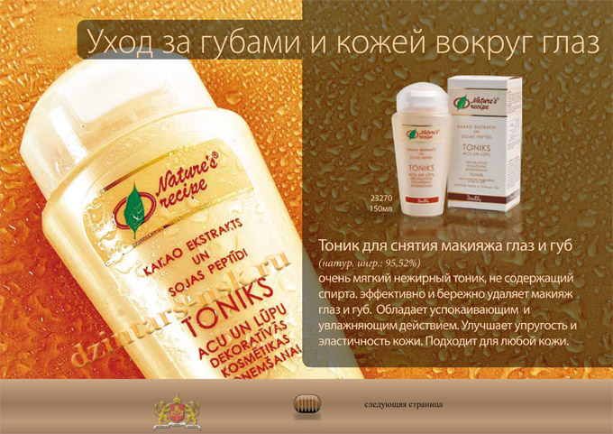 Nature's Recipe_kakao_RU-9