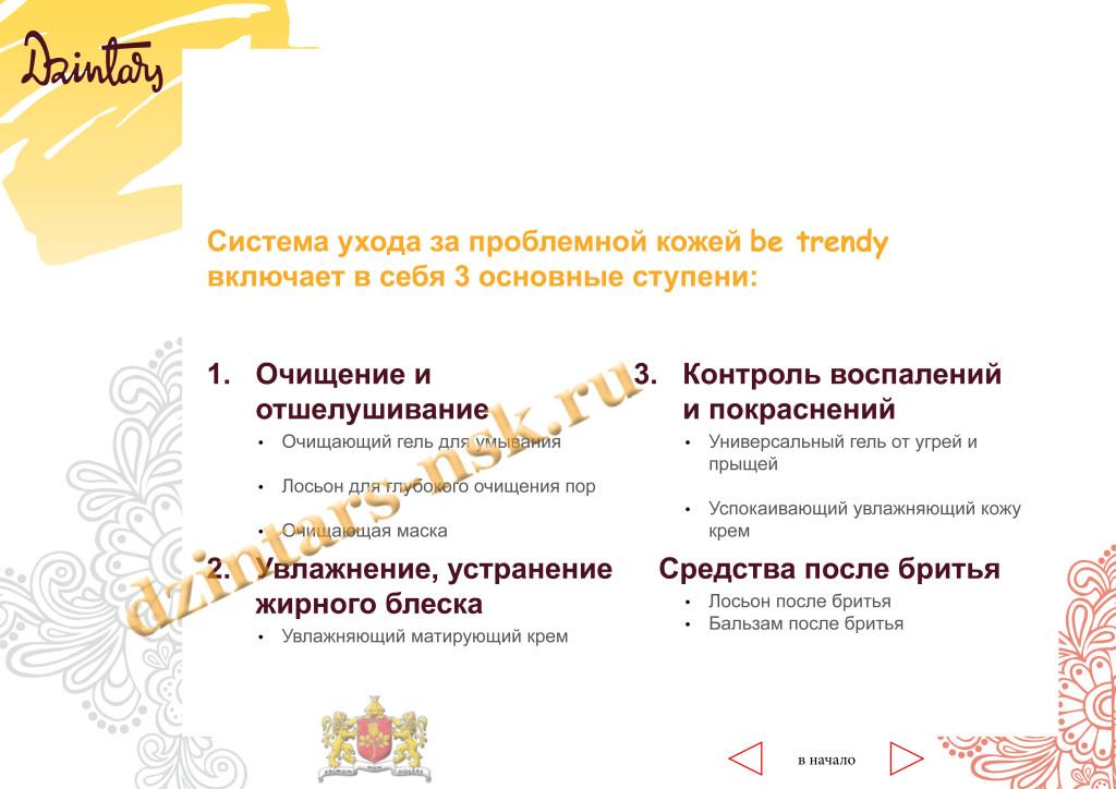 Prezentacija_Be Trendy_RU-15