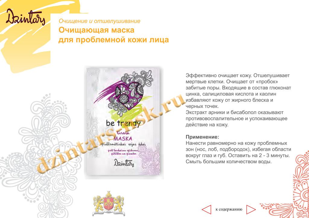 Prezentacija_Be Trendy_RU-23