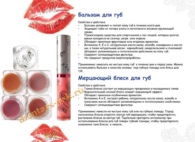Prezentacija_Be Trendy_RU_dekor-3