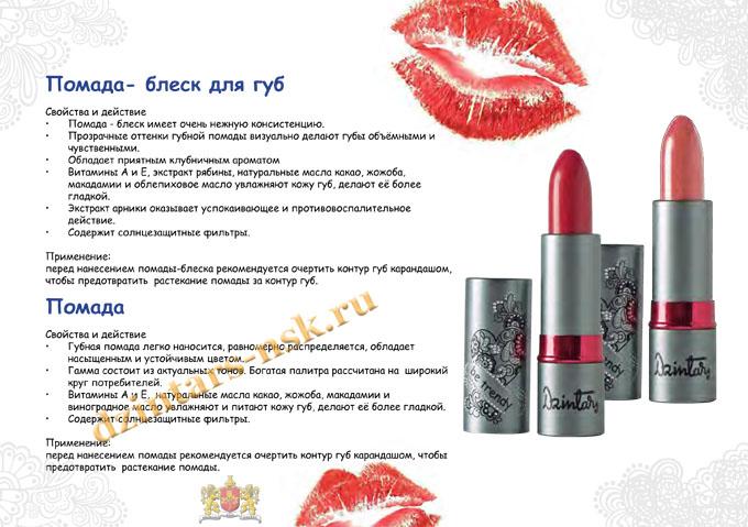 Prezentacija_Be Trendy_RU_dekor-4