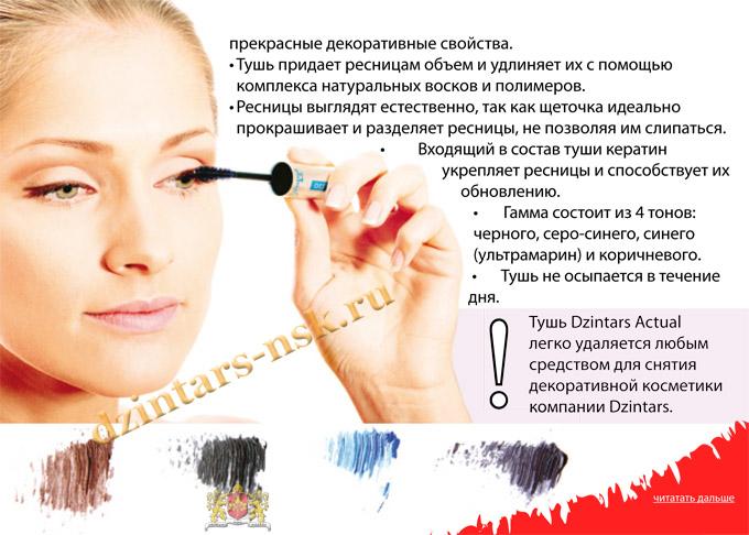 Prezentacija_Dzintars Actual_RU-11