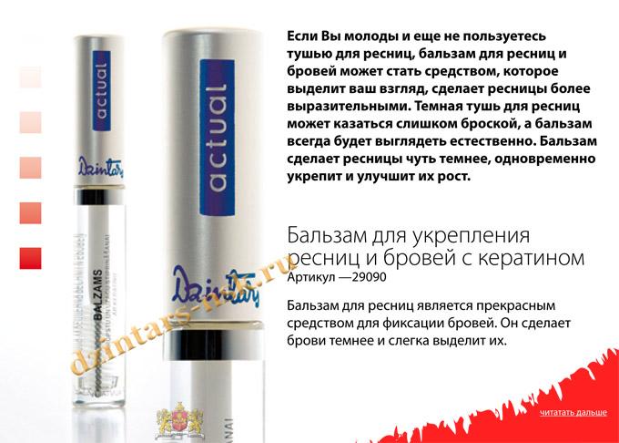 Prezentacija_Dzintars Actual_RU-12