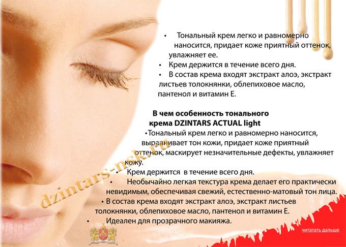 Prezentacija_Dzintars Actual_RU-17
