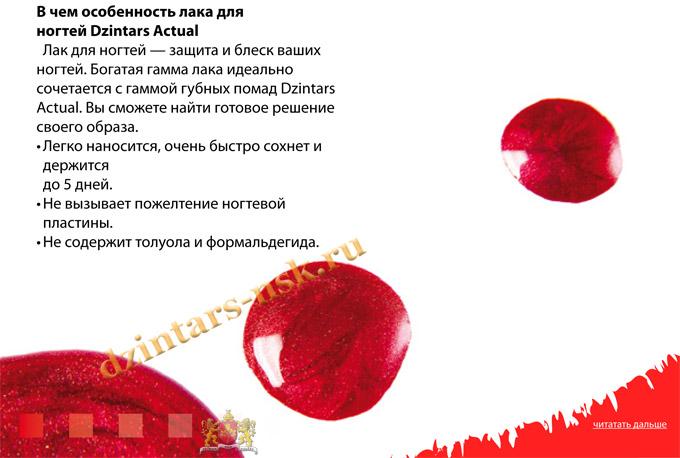 Prezentacija_Dzintars Actual_RU-23