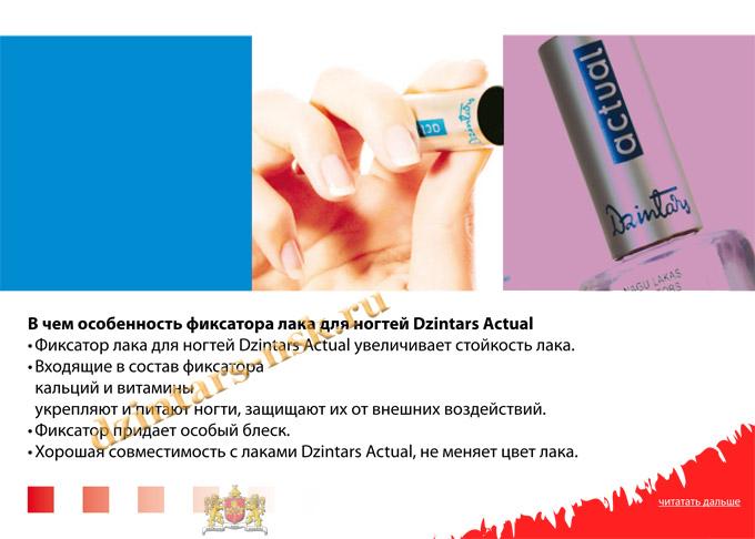 Prezentacija_Dzintars Actual_RU-25