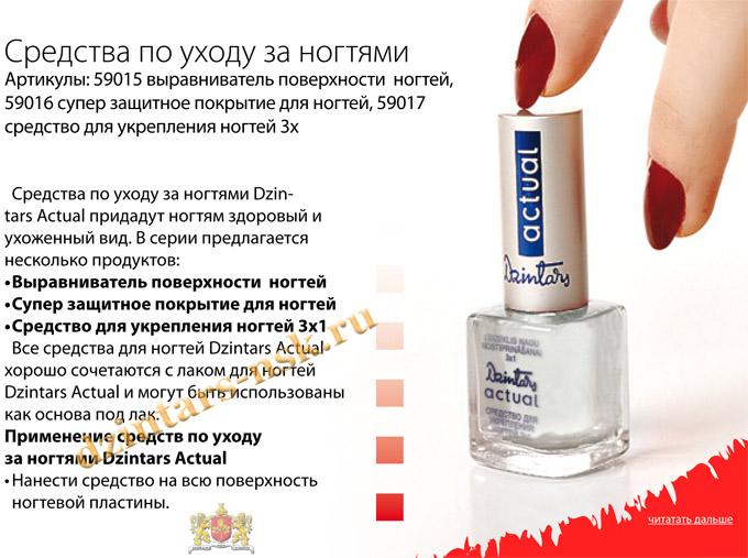 Prezentacija_Dzintars Actual_RU-26