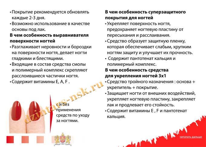 Prezentacija_Dzintars Actual_RU-27