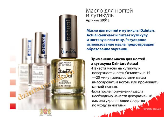 Prezentacija_Dzintars Actual_RU-28