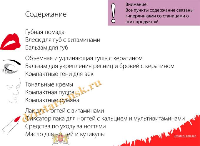 Prezentacija_Dzintars Actual_RU-3