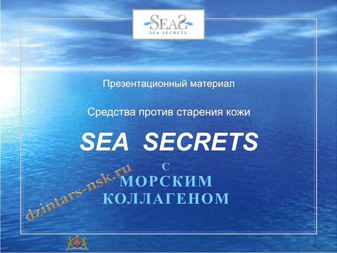 Буклет с описанием серии «SeaS. Sea secrets»