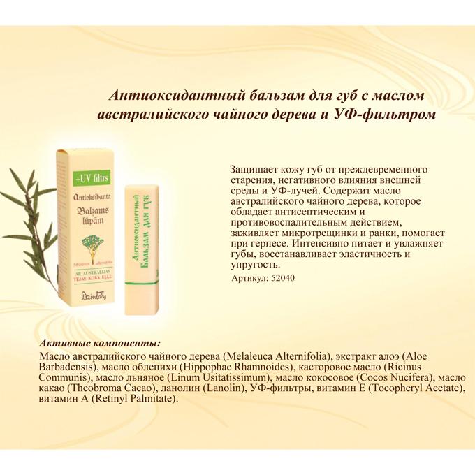 Balzami_dlja_gub-2