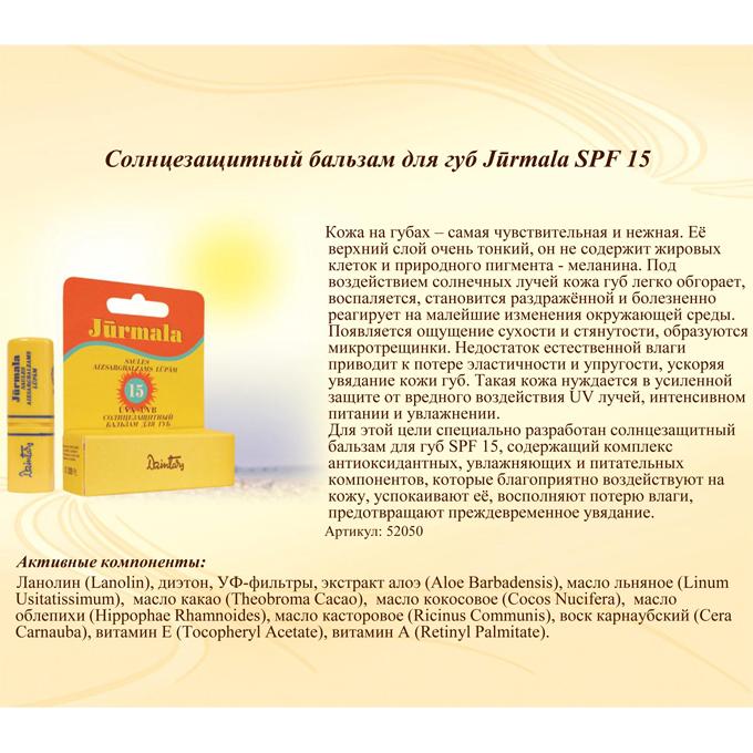 Balzami_dlja_gub-3