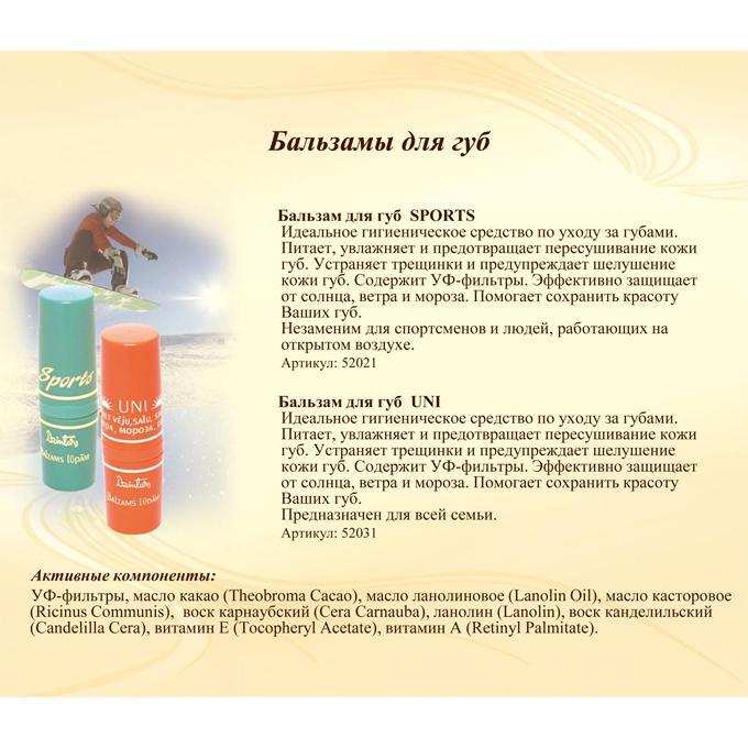 Balzami_dlja_gub-4