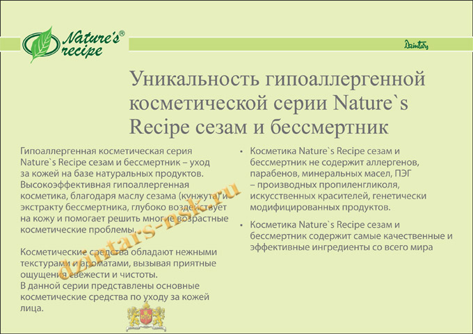 Nature's Recipe_sezam i bessmertnics_[ru]-13