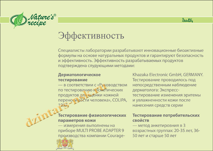 Nature's Recipe_sezam i bessmertnics_[ru]-15
