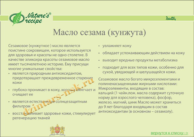 Nature's Recipe_sezam i bessmertnics_[ru]-17