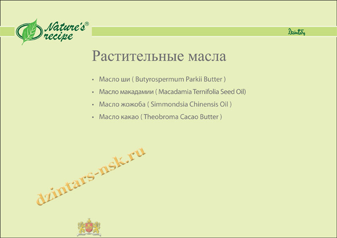Nature's Recipe_sezam i bessmertnics_[ru]-23