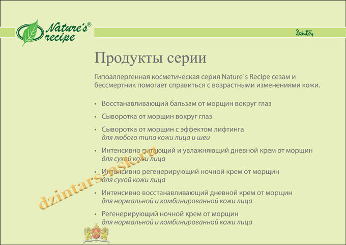 Nature's Recipe_sezam i bessmertnics_[ru]-25