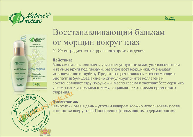 Nature's Recipe_sezam i bessmertnics_[ru]-26