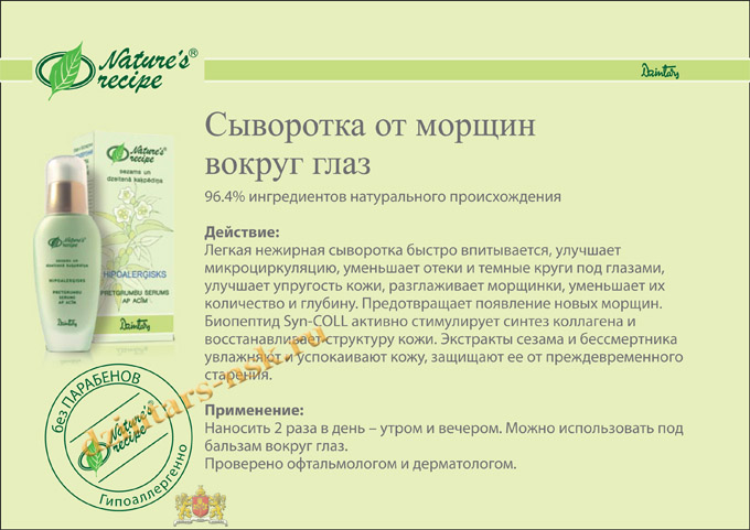 Nature's Recipe_sezam i bessmertnics_[ru]-29