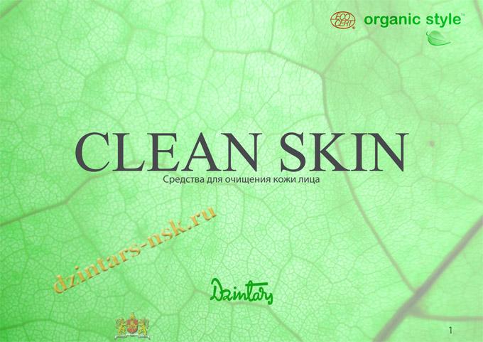 Буклет с описанием серии «Organic style.CLEAN SKIN»