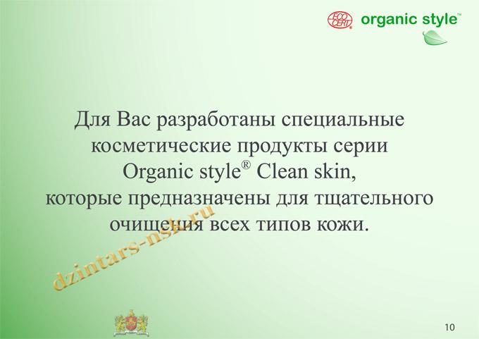 Organic Style_Clean-Skin_RU-10 (копия)