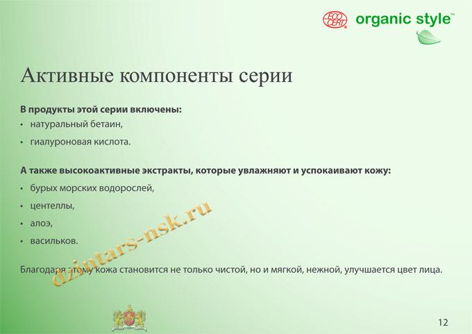 Organic Style_Clean-Skin_RU-12 (копия)