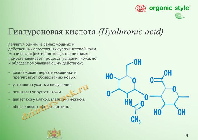 Organic Style_Clean-Skin_RU-14 (копия)