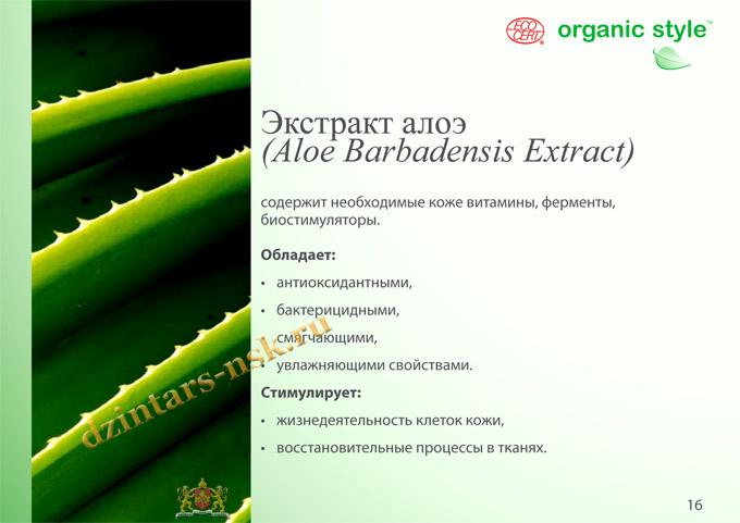 Organic Style_Clean-Skin_RU-16 (копия)
