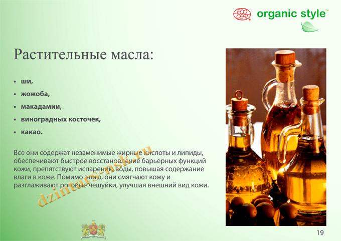 Organic Style_Clean-Skin_RU-19 (копия)