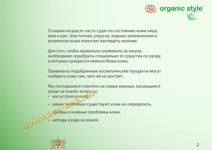 Organic Style_Clean-Skin_RU-2 (копия)