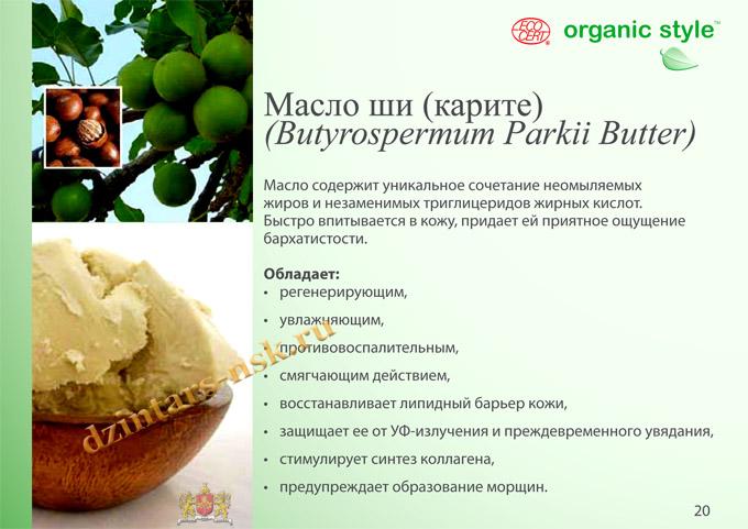 Organic Style_Clean-Skin_RU-20 (копия)