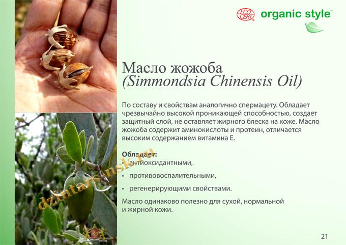 Organic Style_Clean-Skin_RU-21 (копия)
