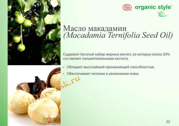 Organic Style_Clean-Skin_RU-22 (копия)