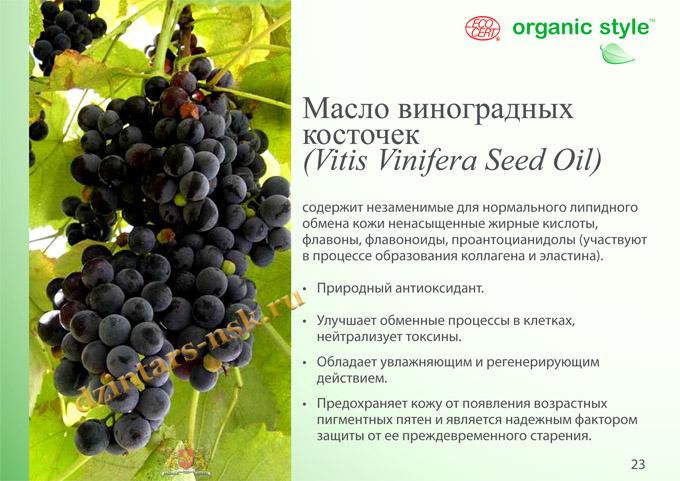 Organic Style_Clean-Skin_RU-23 (копия)