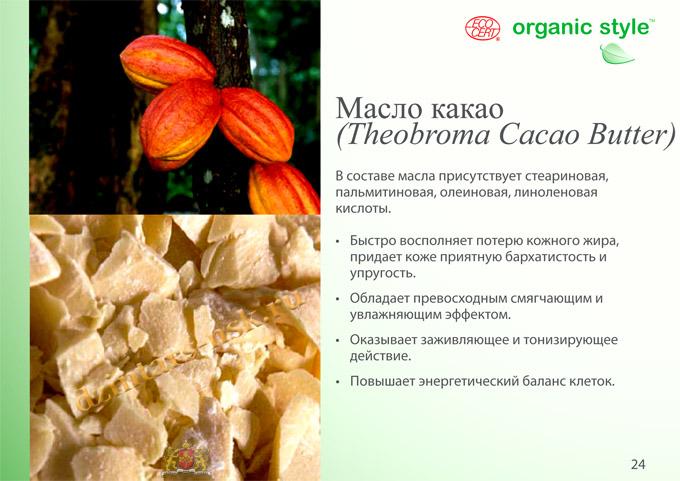 Organic Style_Clean-Skin_RU-24 (копия)