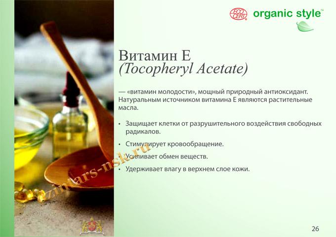 Organic Style_Clean-Skin_RU-26