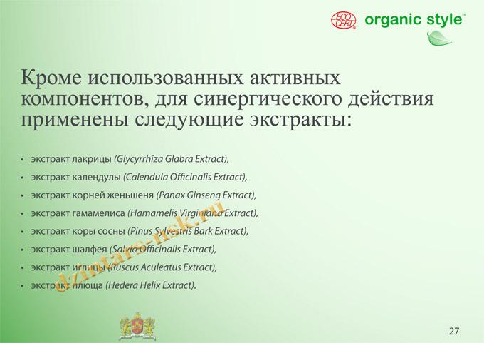 Organic Style_Clean-Skin_RU-27