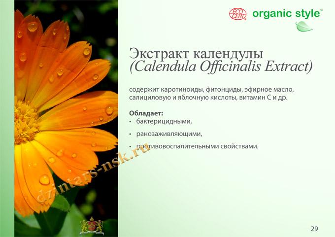 Organic Style_Clean-Skin_RU-29